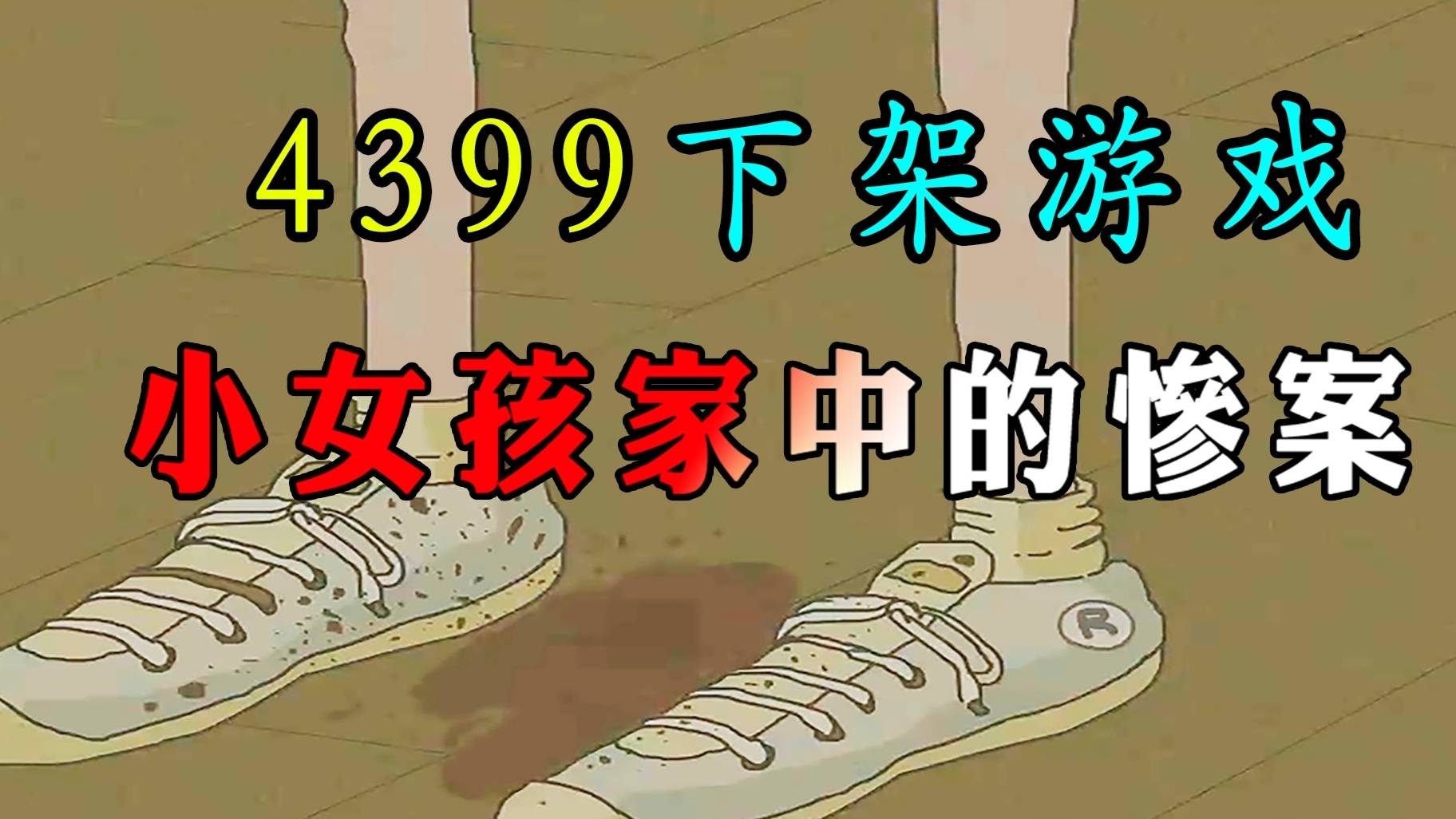 这款游戏由于画面太过于残忍,遭到了4399下架!
