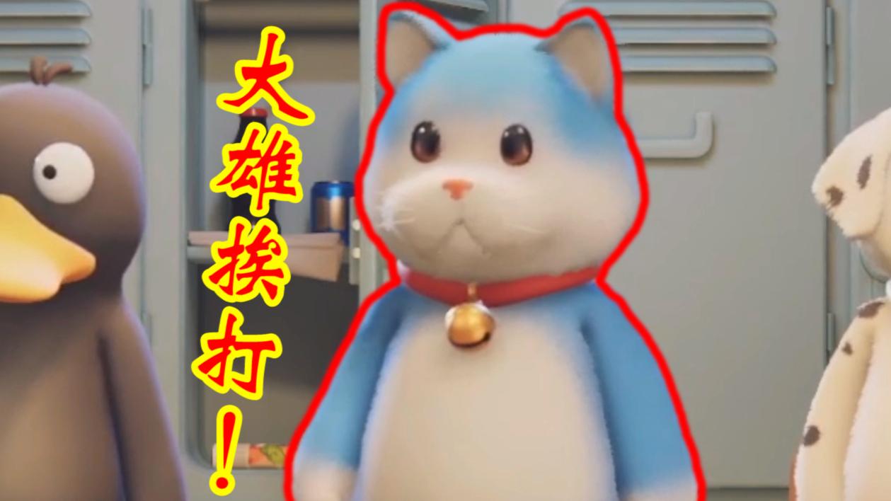 【嘟督】哆 啦 稀 梦 《动物派对》!