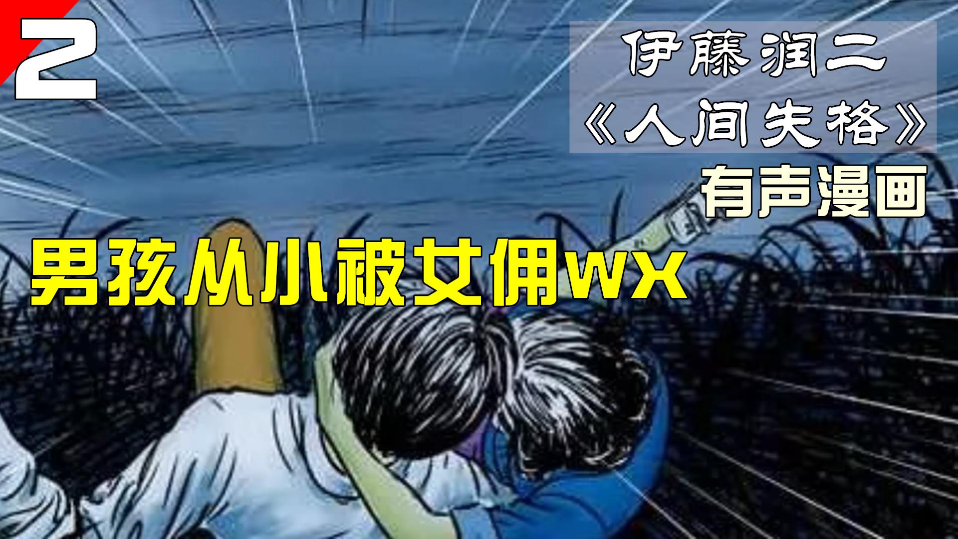 伊藤润二有声漫画,男孩从小就遭遇女佣欺凌,《人间失格》第二集