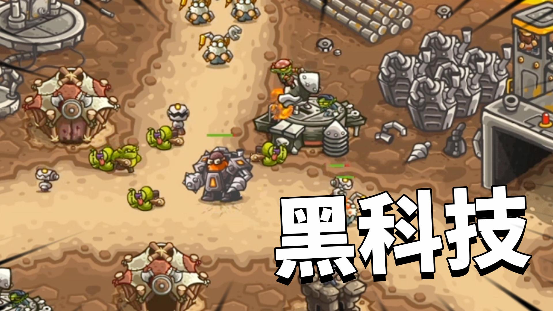王国保卫战复仇02:矮人最强黑科技机甲,我的小兽人死的太惨了!