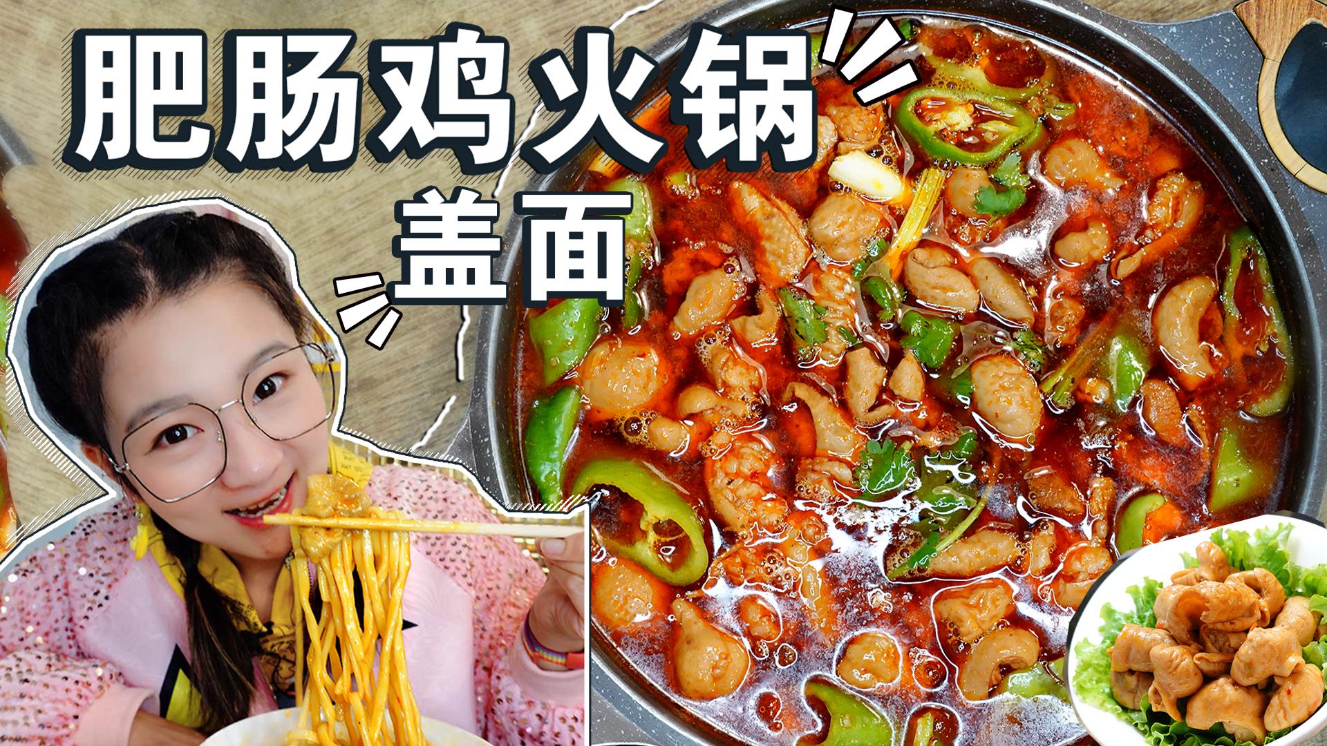 """【逛吃北京】鼓楼东大街隐藏菜单""""肥肠鸡"""",大口吃肥肠好过瘾"""