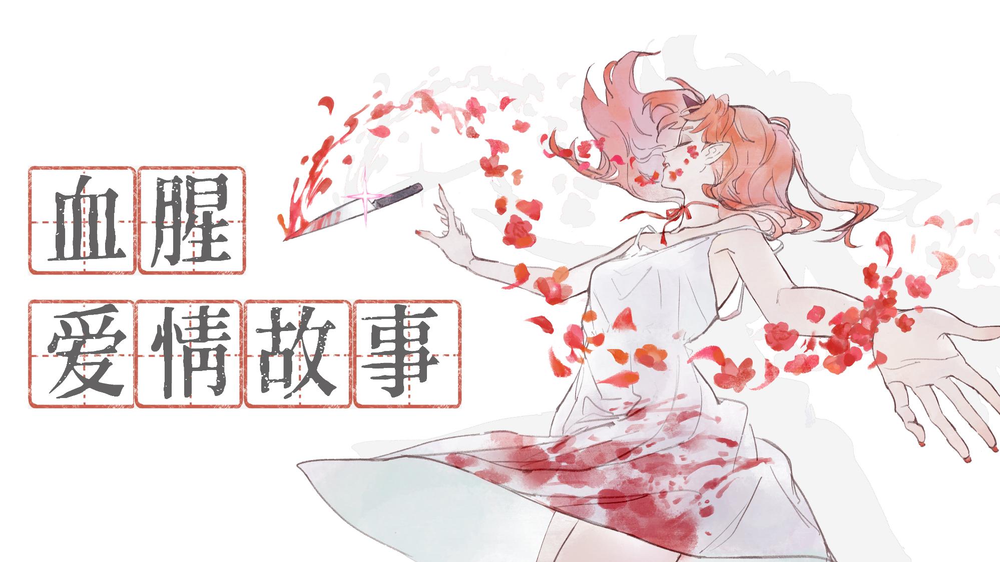 【AC歌手】血腥爱情故事·千刀万剐的感情才生动【桃夜朔】