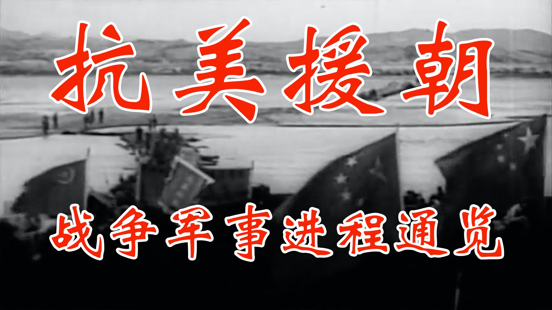 【大国角斗】抗美援朝战争军事进程通览
