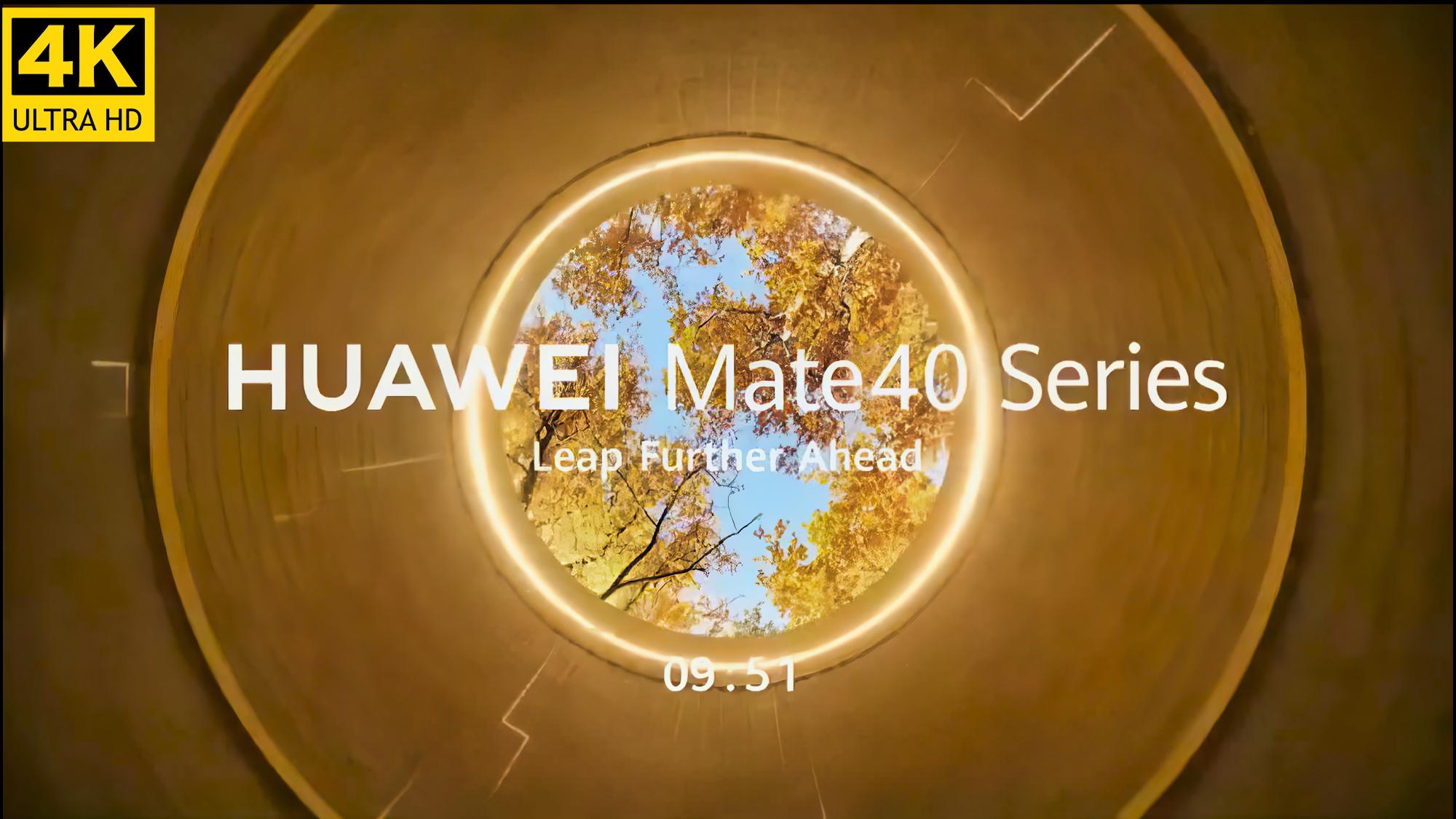 【4k修复60帧】华为 Mate 40 系列 发布会 完整版