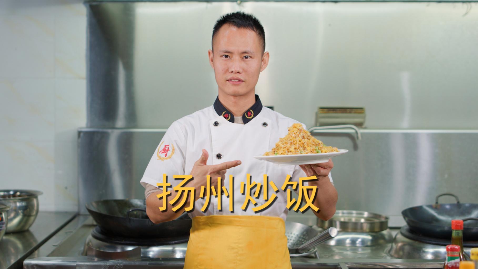 """厨师长分享:""""扬州炒饭""""非家常做法,味道很赞"""