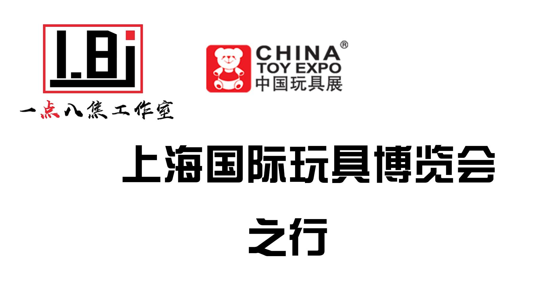 上海国际玩具博览会之行 一点八焦工作室