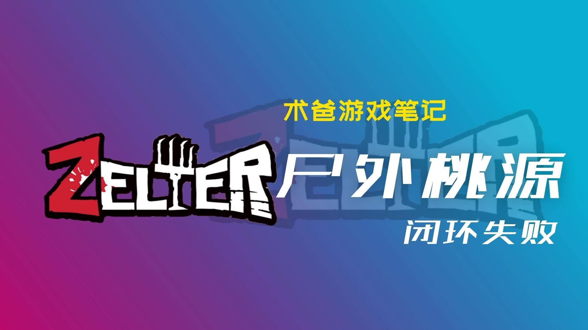 【术爸游戏笔记】尸外桃源:粗糙经济系统下的全面溃败