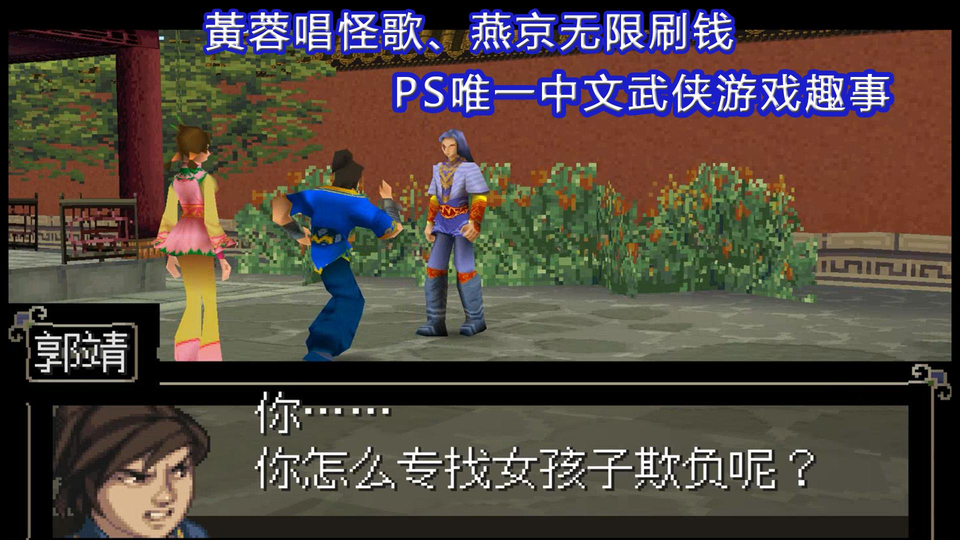 黄蓉唱的怪歌,困扰了我20年,PS唯一中文武侠游戏里的那些趣事