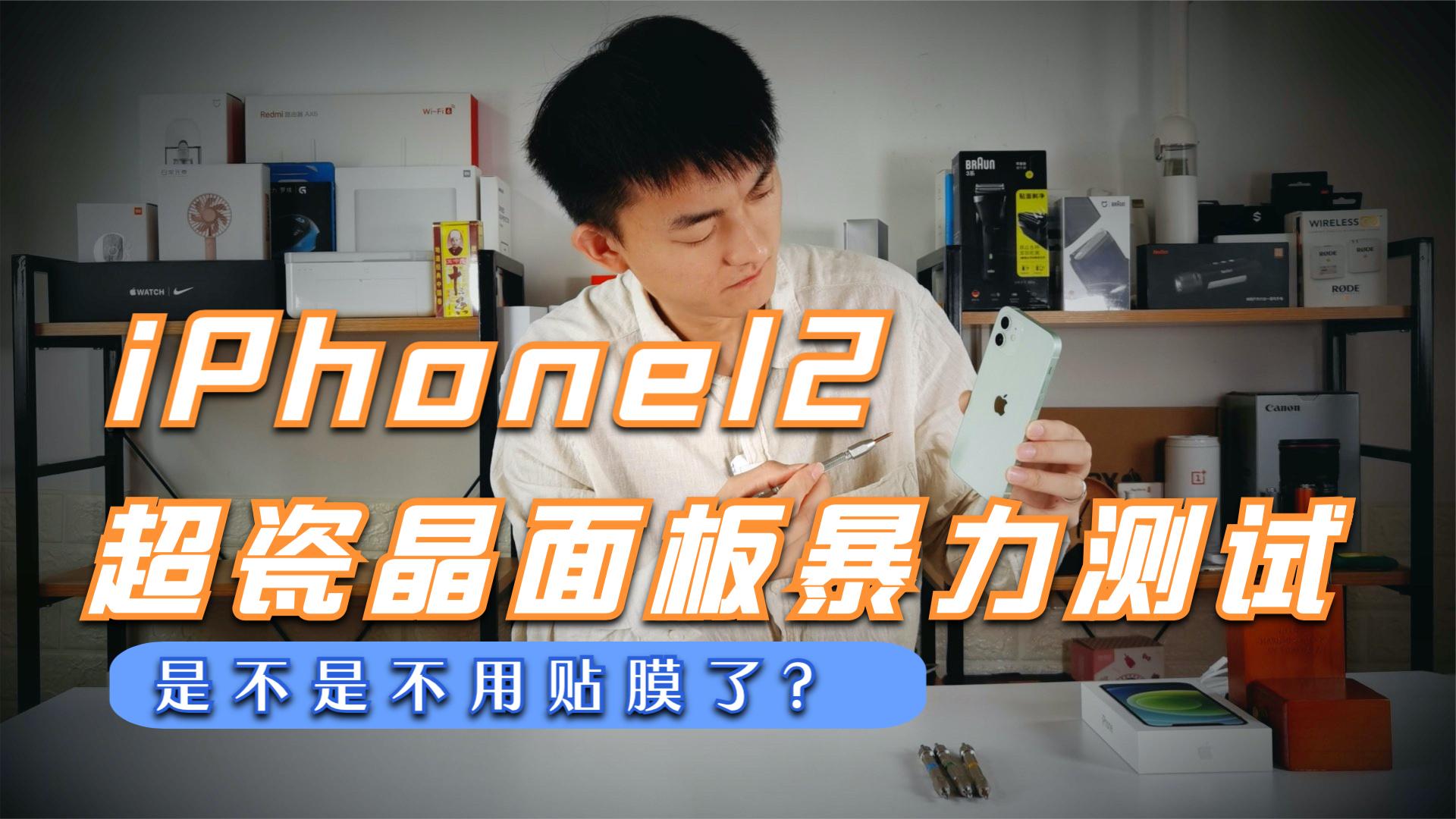 【新评科技】全网首发iPhone12暴力划痕测试,超瓷晶面板以后不用贴膜了?