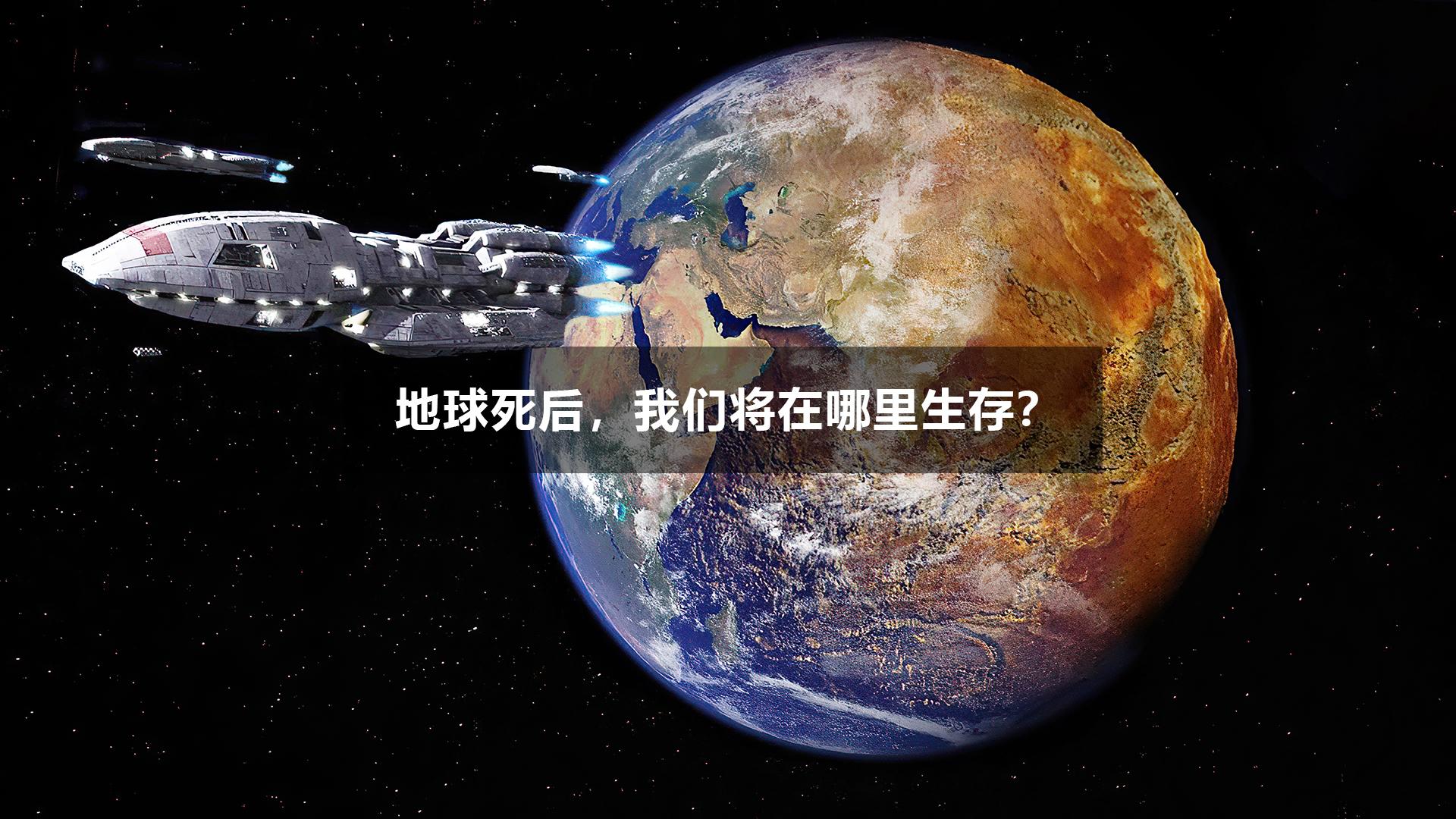 地球死后,我们将在哪里生存? 4K
