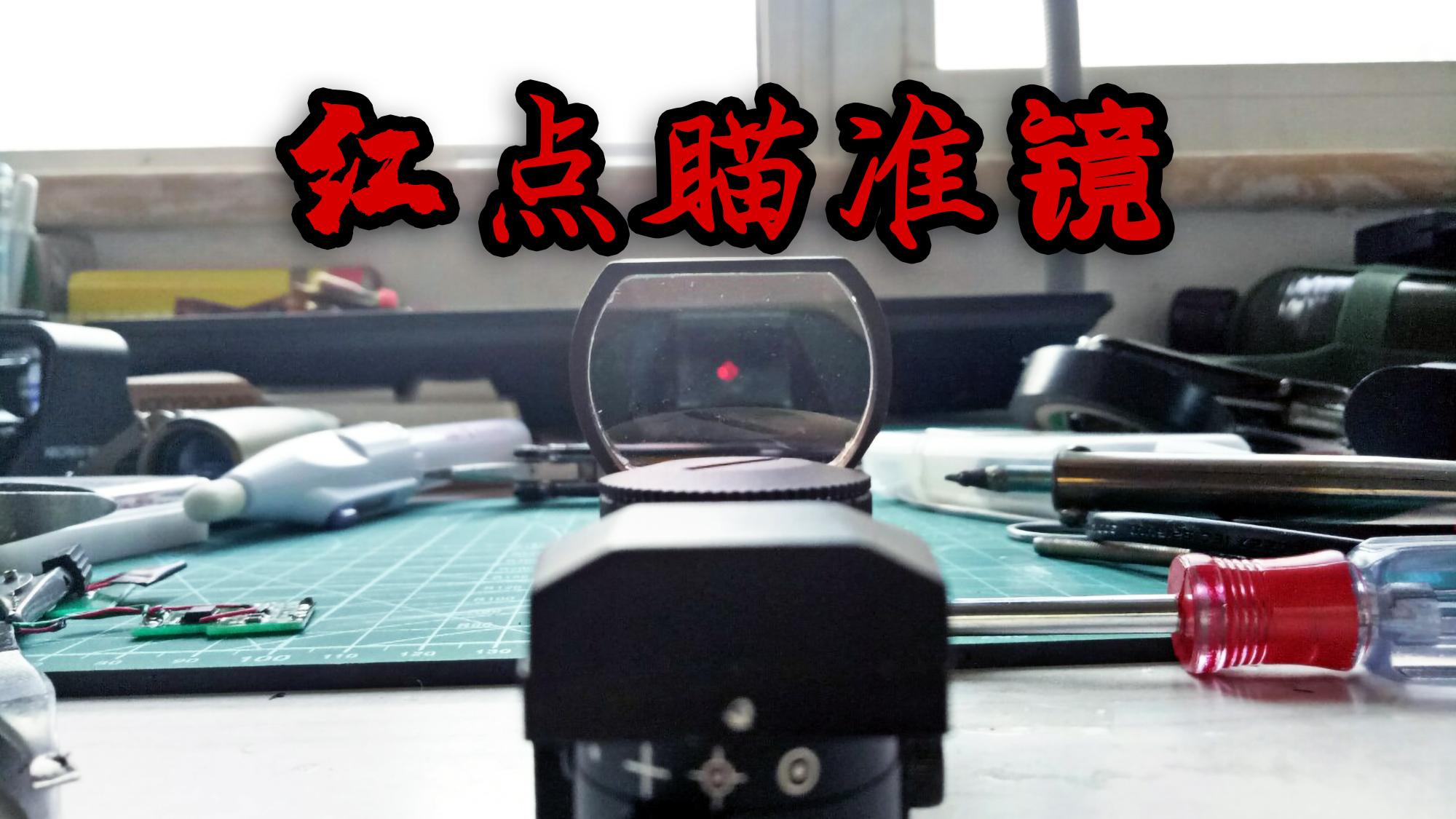 【瞄具介绍】红点瞄准镜详细讲解!(双色四变点)[vlog49补档]