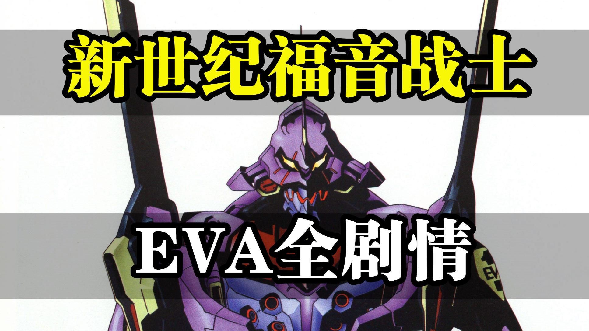 一口气看完《EVA》!吹爆童年神作!你看懂了吗?