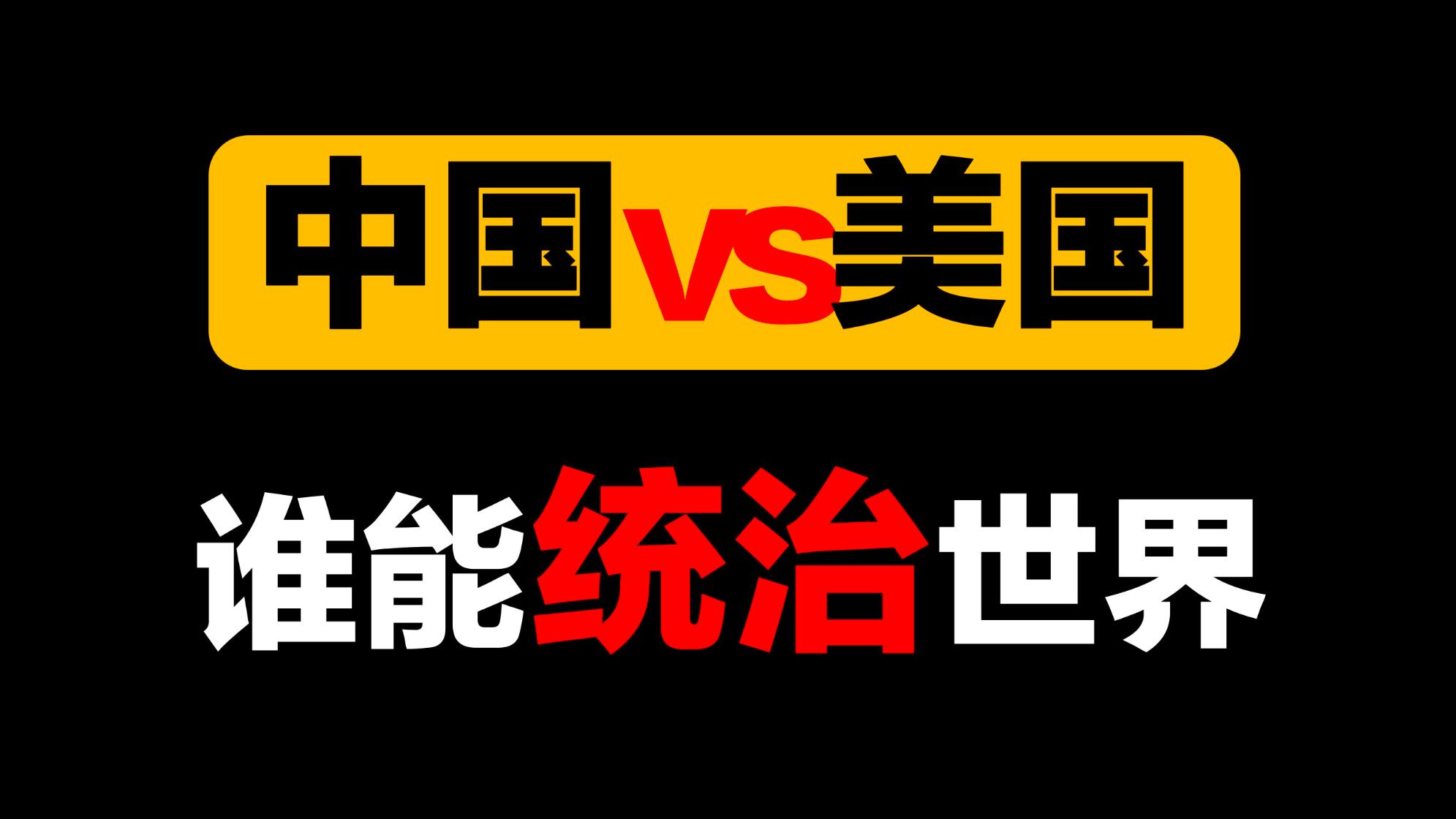 """【宏观经济】中国是否能够""""统治""""世界?"""