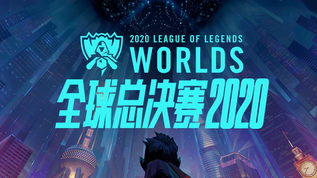 快速看完2020全球总决赛半决赛  G2 vs DWG