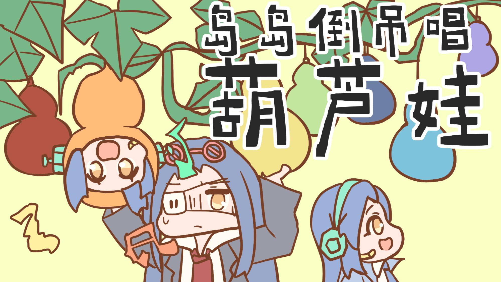 【VUP万圣祭】岛唱葫芦娃【独家】