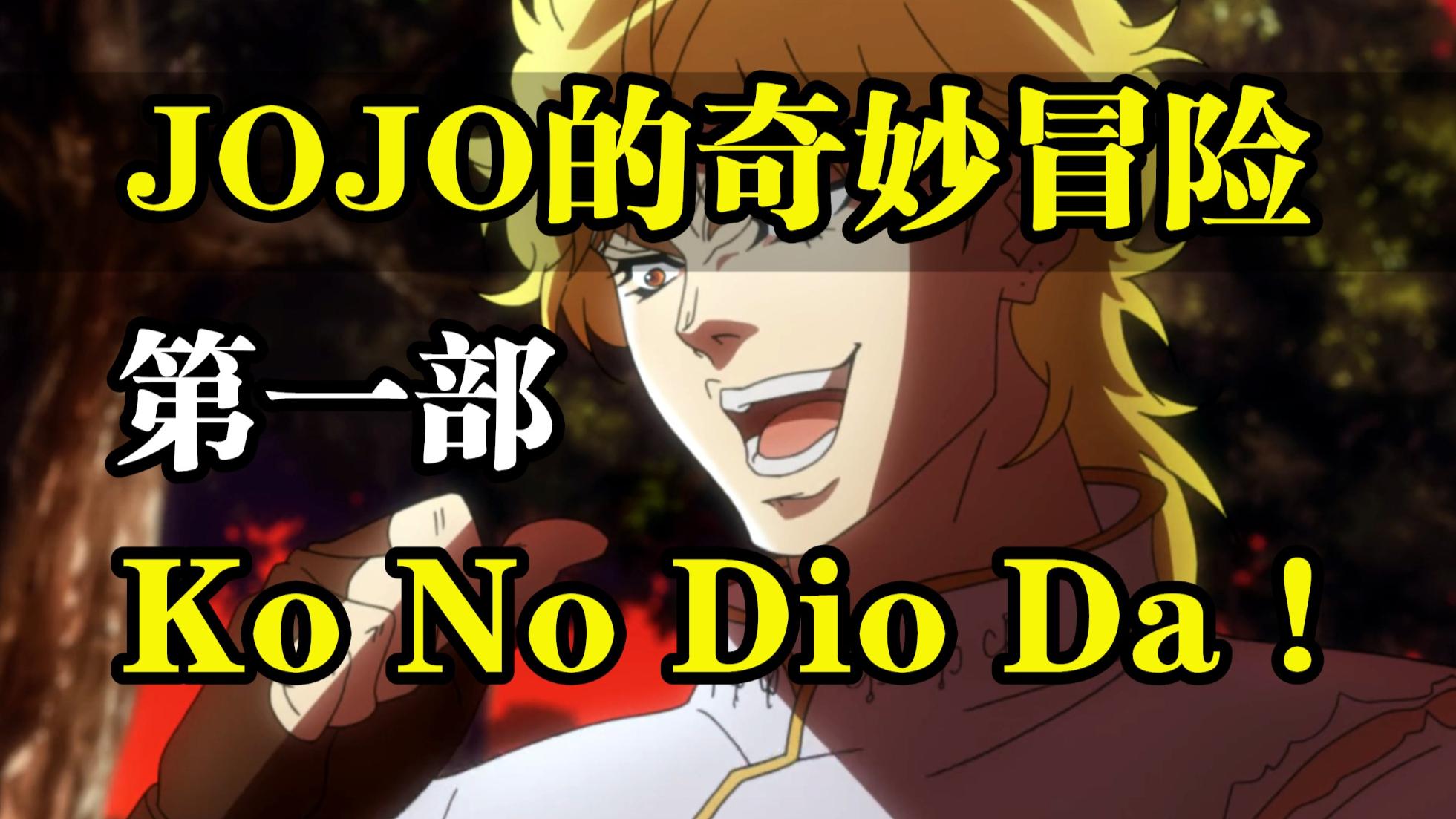 《JOJO的奇妙冒险》第一部剧情解说!木大木大!