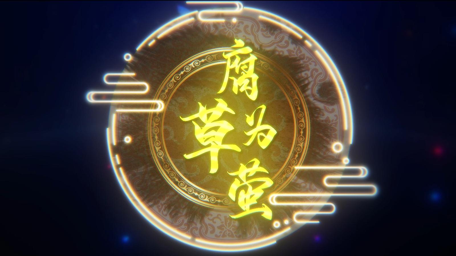 【茗魂】【VUP万圣祭】腐草为萤·萤火点点的爱情【A站独家】