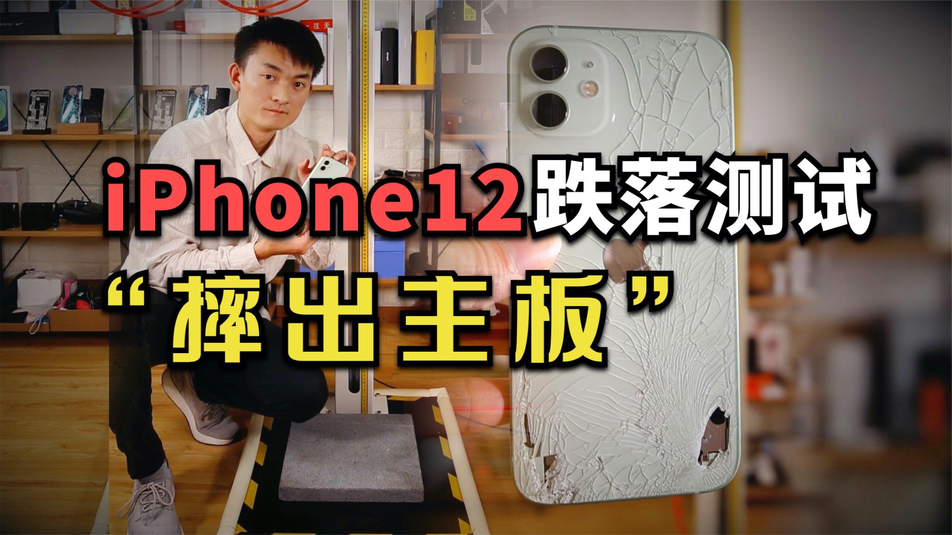 摔出主板!iPhone12暴力跌落测试 专业队出手【新评科技】