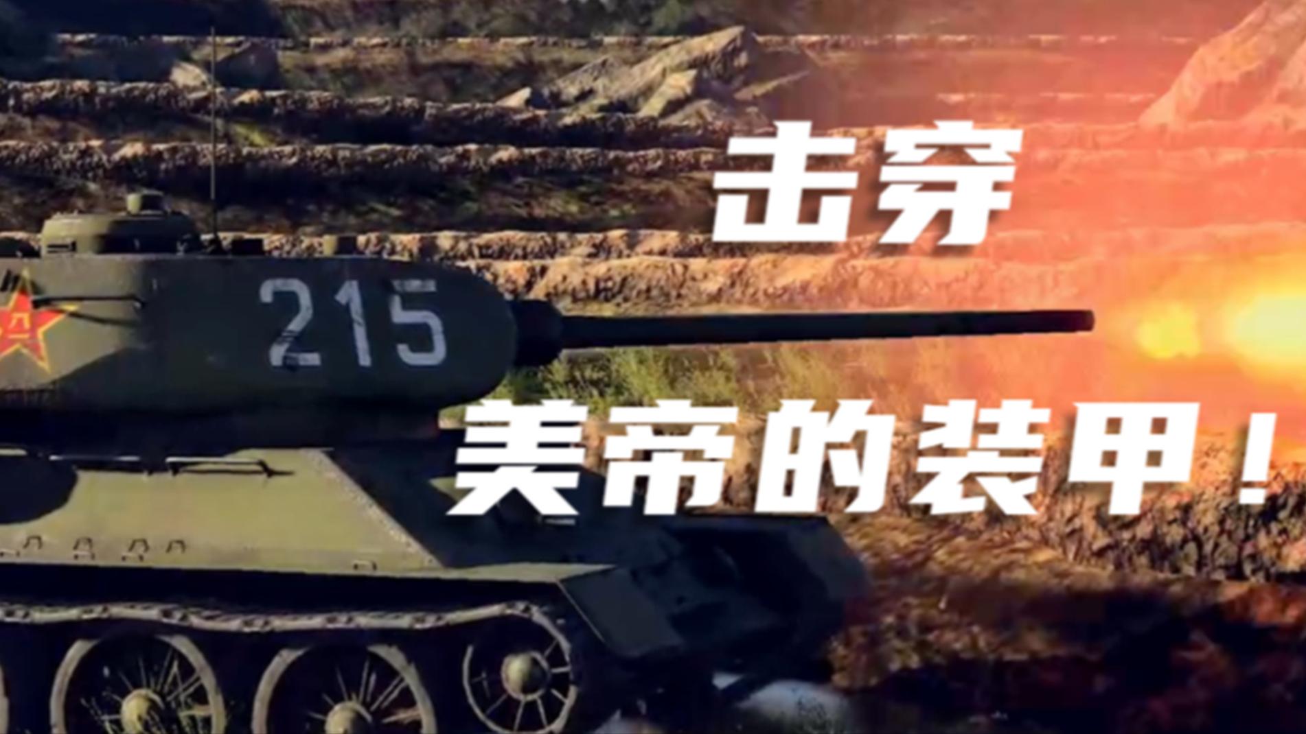 """""""击穿美帝的装甲!""""——抗美援朝战争中的坦克传奇!"""