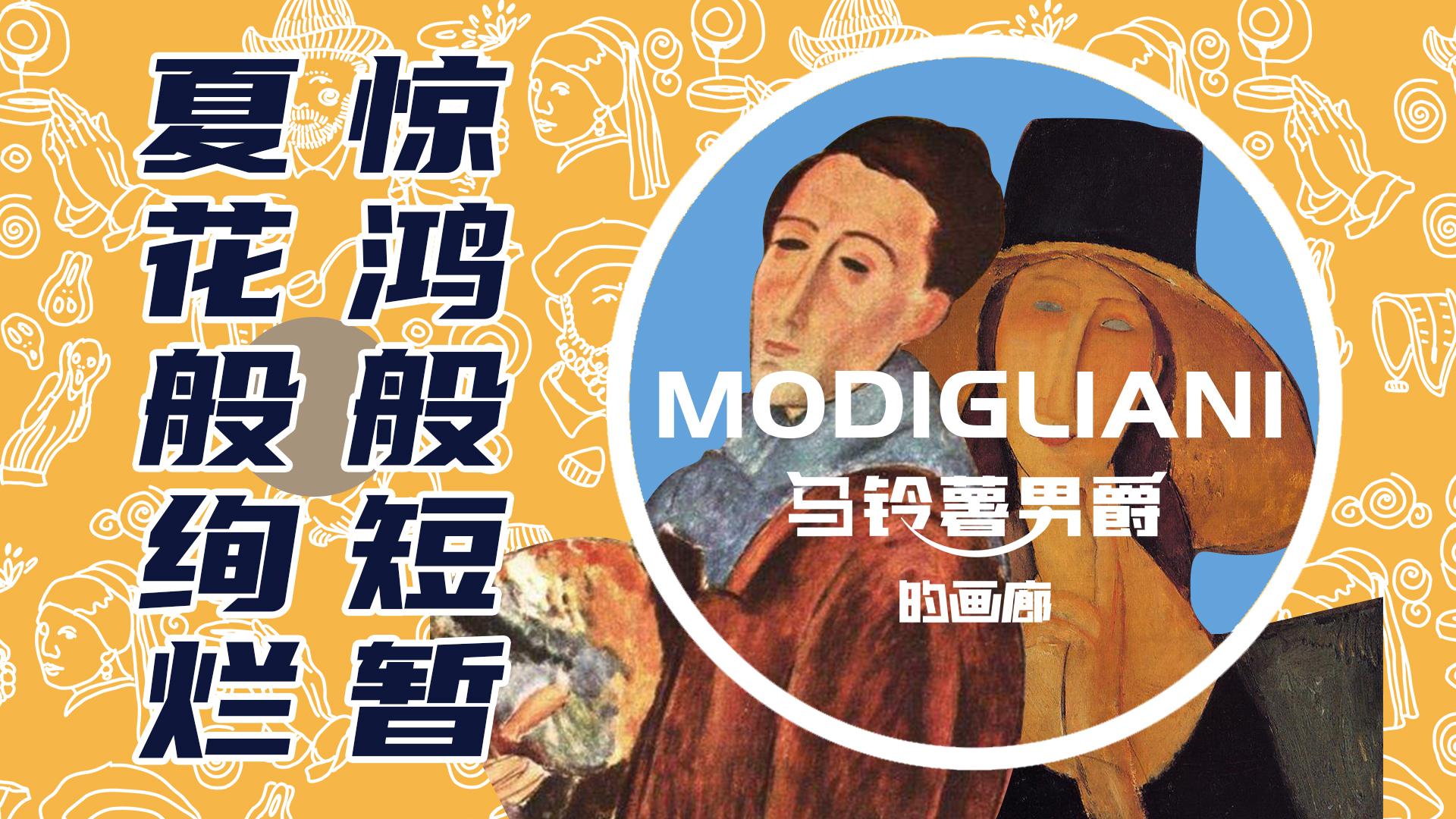 【男爵画廊】惊鸿般短暂,夏花般绚烂——莫迪里阿尼