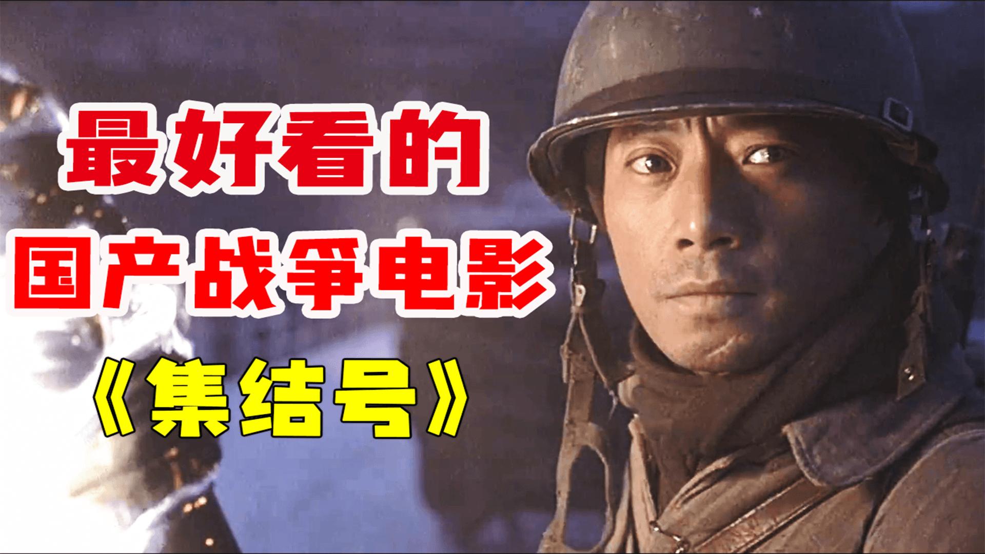 【汤圆】国产战争片巅峰之作,迟迟没有吹响的《集结号》,比《金刚川》早13年