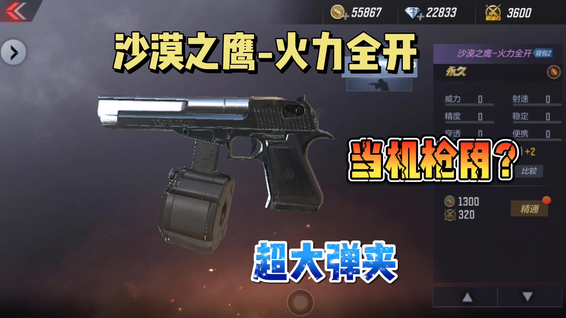 CF手游:沙鹰-火力全开试玩,这么大的弹夹可以当机枪用?