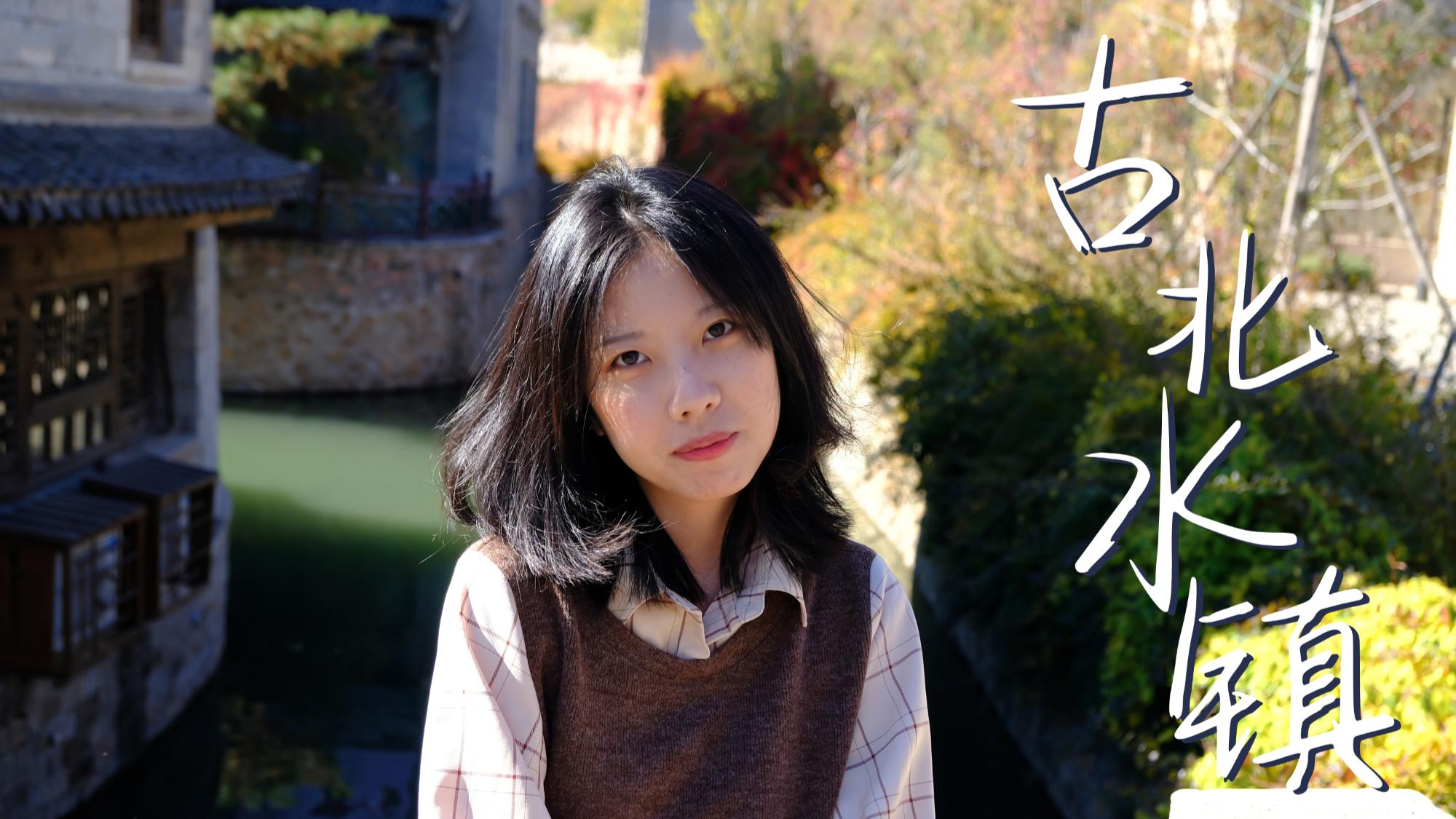 过个生日!去看秋天的古北水镇【小于的vlog】