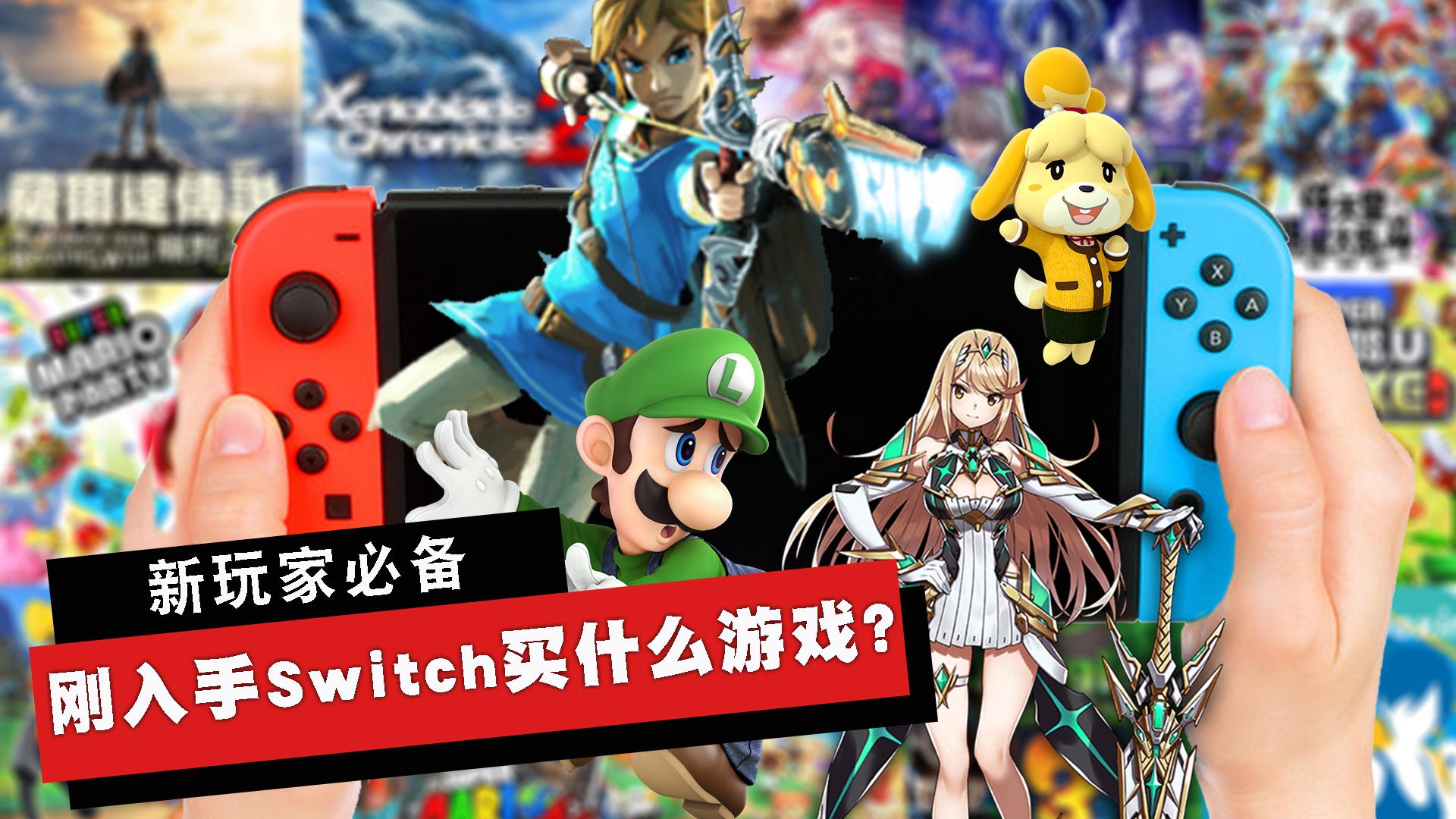 刚入手Switch应该挑选什么游戏,这篇视频适合新手小白