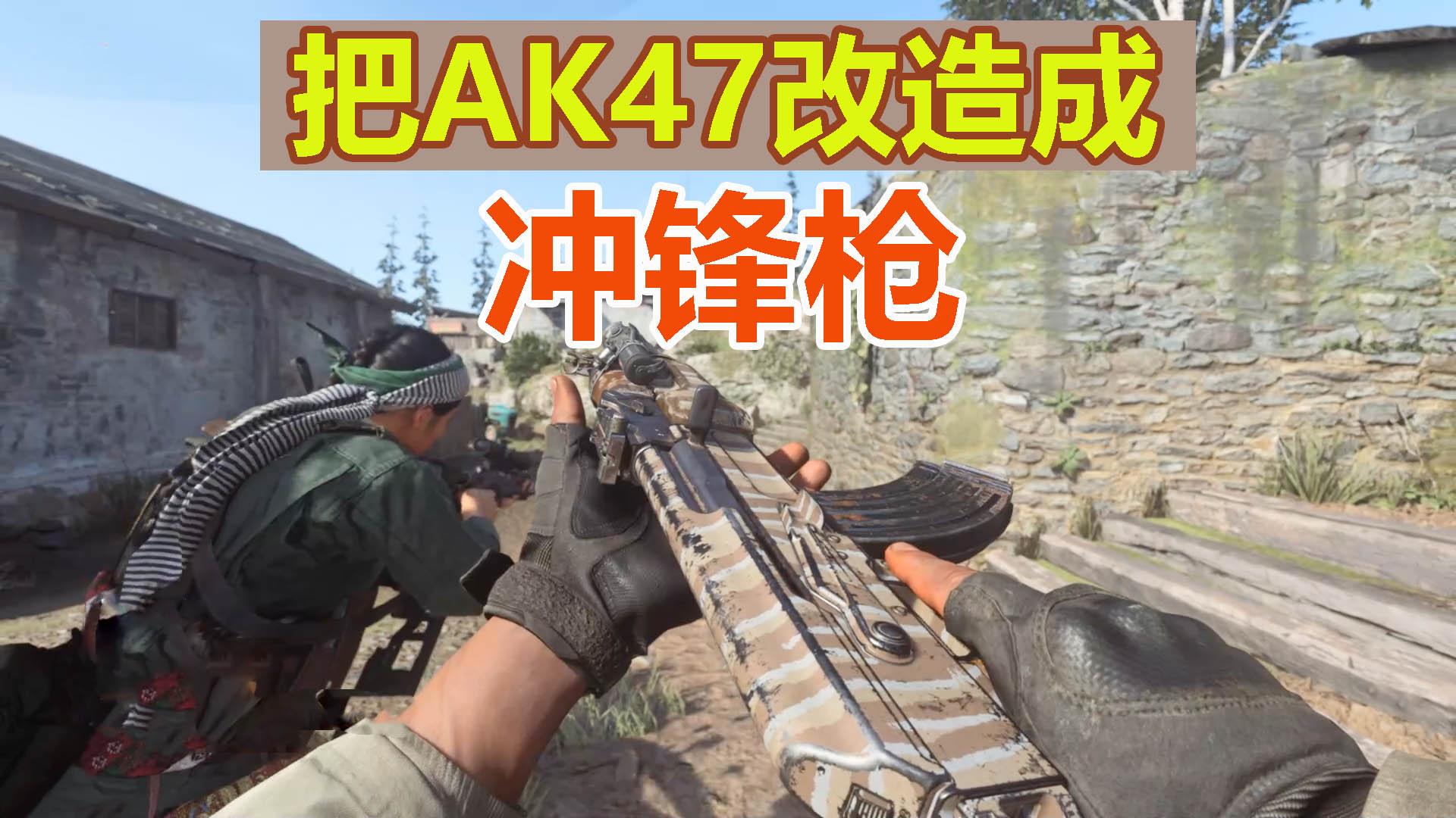 """使命召唤16:暴改信仰神器AK47,把他改成""""冲锋枪""""会怎样"""