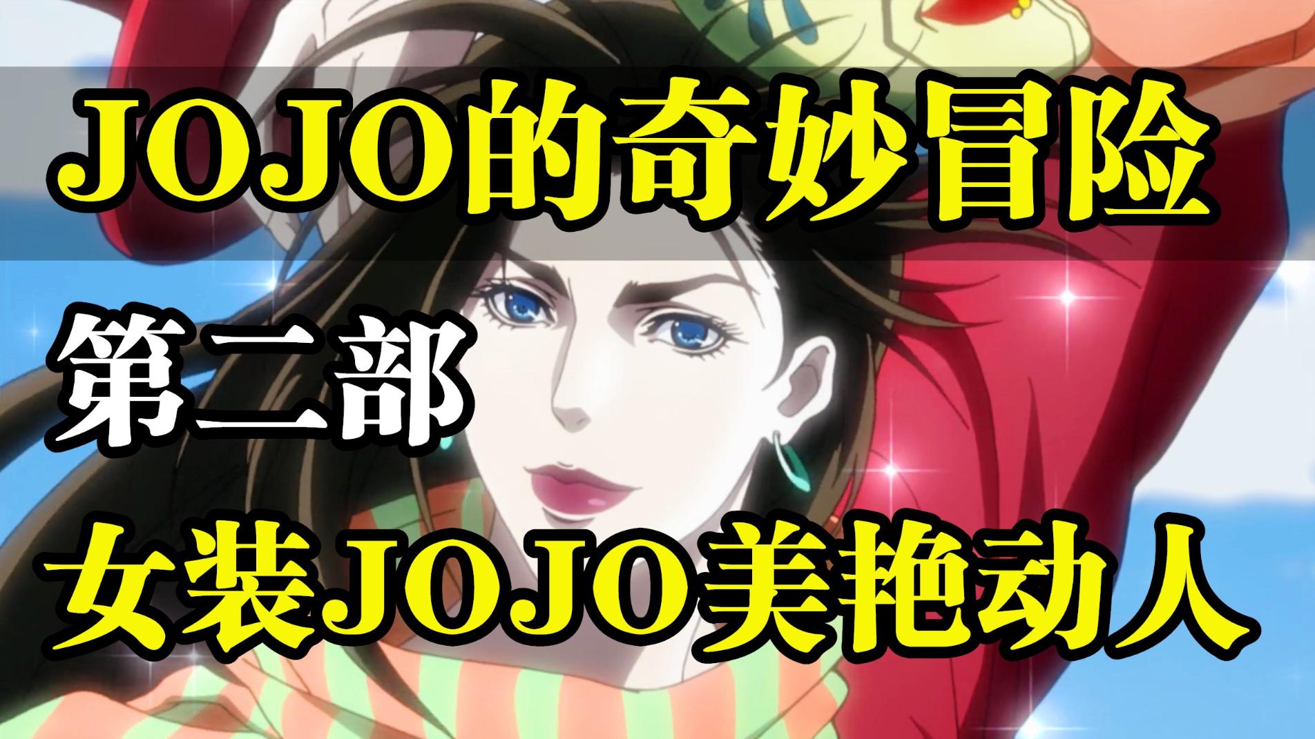 《JOJO的奇妙冒险》第二部剧情解说!西~撒~!