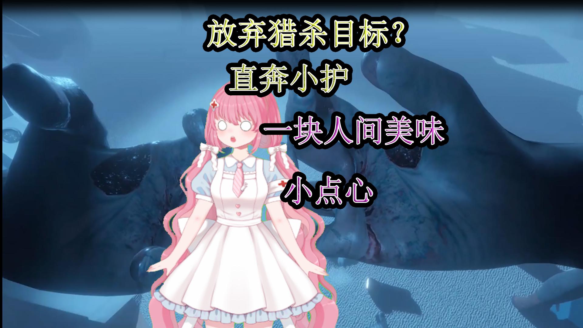 女妖为何放弃目标直奔小护【恐鬼症】