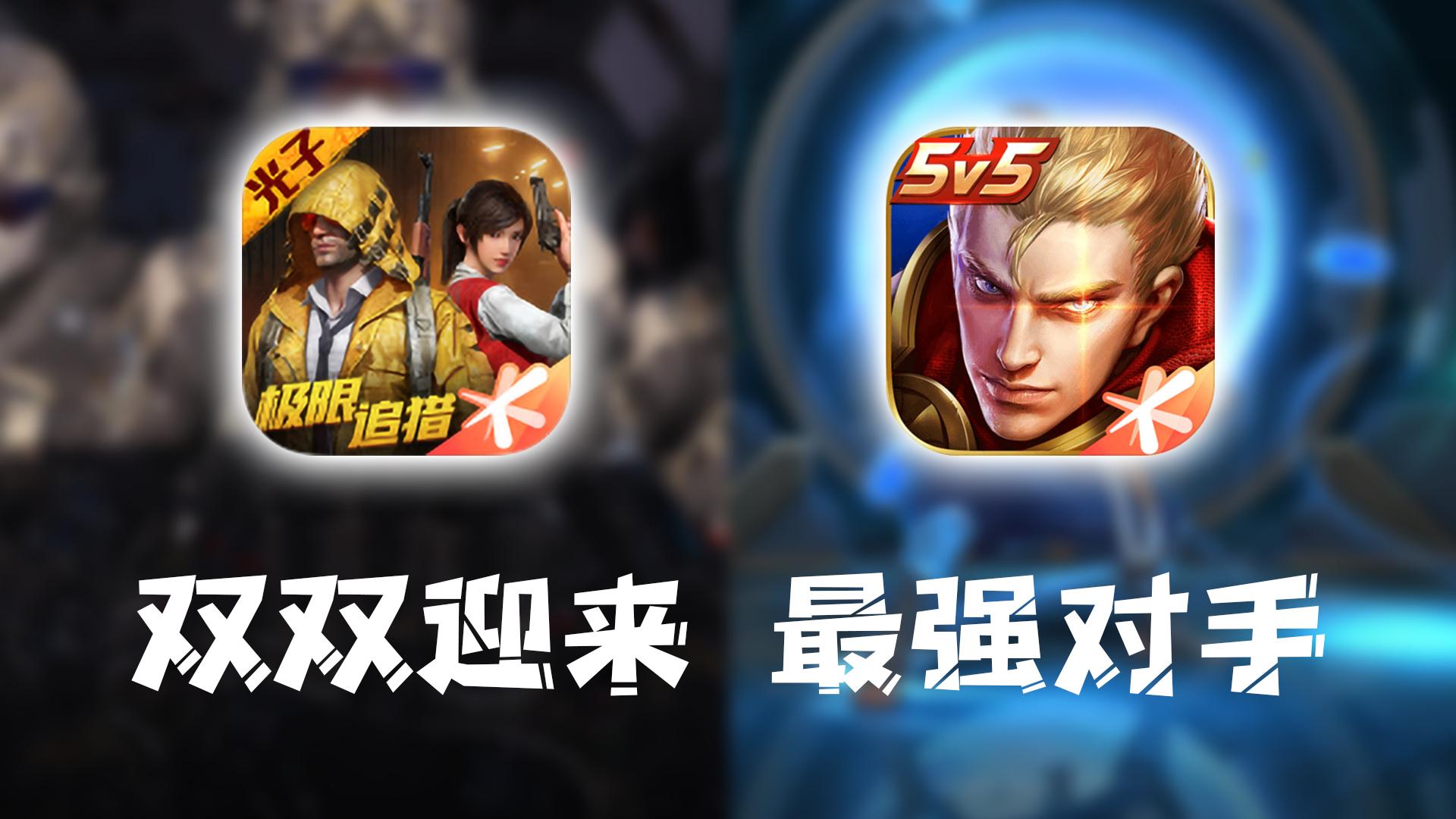 「和平精英」与「王者荣耀」双双迎来史上最强对手!