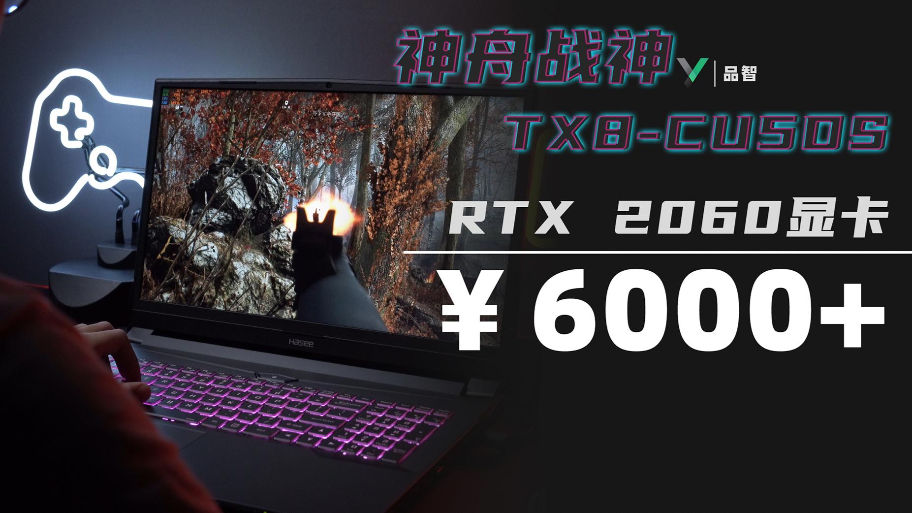 神舟战神TX8-CU5DS:体验GeForce RTX 2060光追显卡