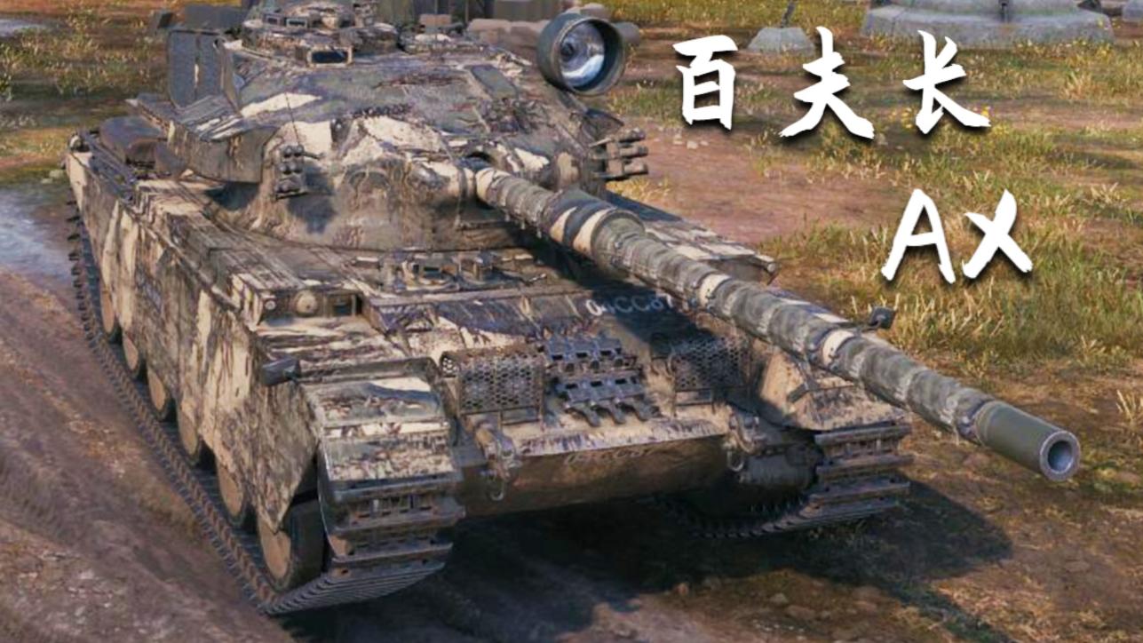 【坦克世界】百夫长 AX:9杀 - 1万1输出,意识大师(马利诺夫卡)