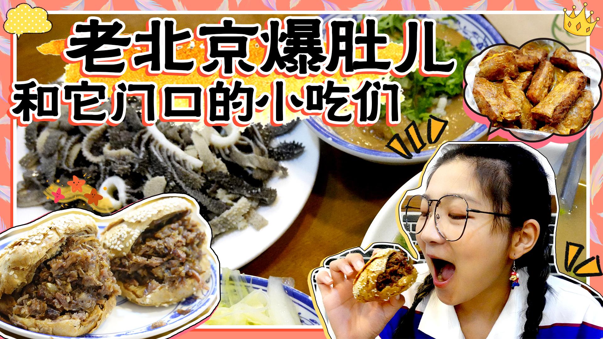 【逛吃北京】老字号爆肚,烧饼夹肉一绝!1块5的糖火烧更惊喜
