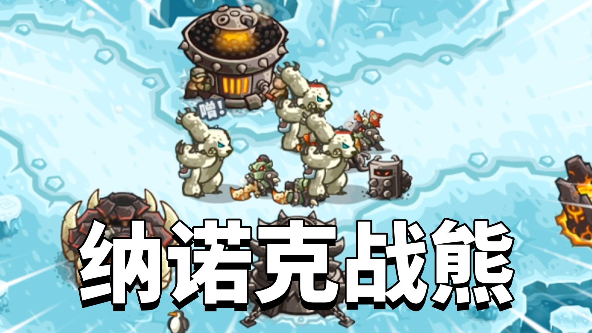 王国保卫战复仇05:北境关卡难度全面提升,各种怪物轮番上阵!