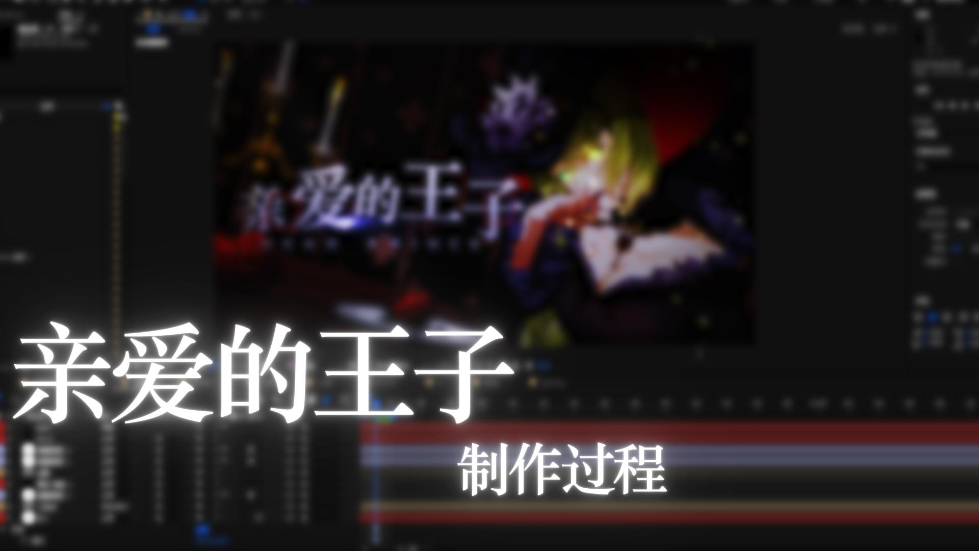 《亲爱的王子》PV制作过程