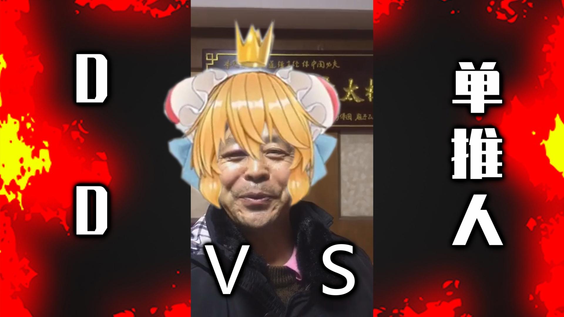 【独家】D D VS 单推人