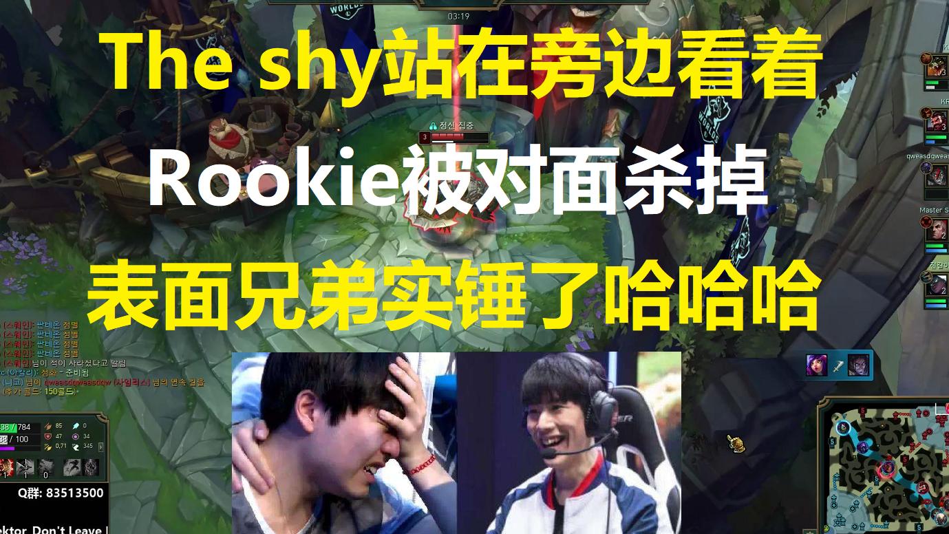 The shy站在旁边看着Rookie被对面杀掉,表面兄弟实锤了哈哈哈哈!