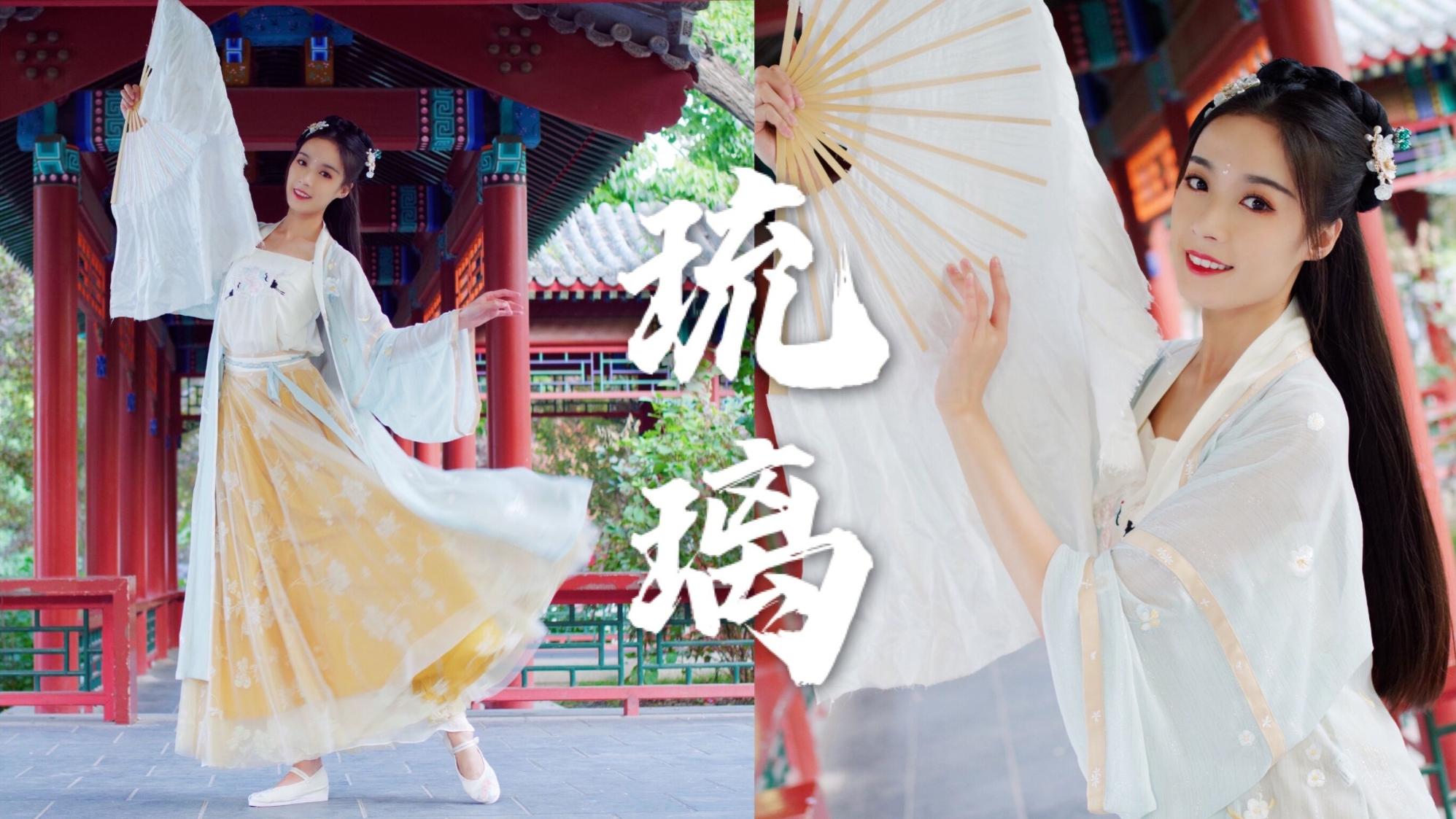 【独家✿楼妍】琉璃❀ 原创古风舞