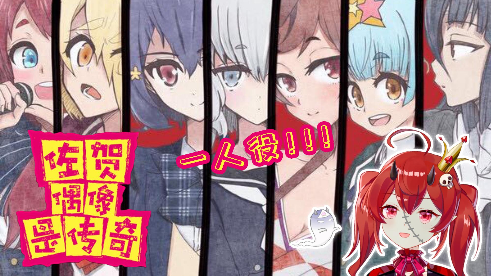 【嗨歌祭10】一人六役·佐贺偶像是传奇OP——就算死了也要实现梦想!
