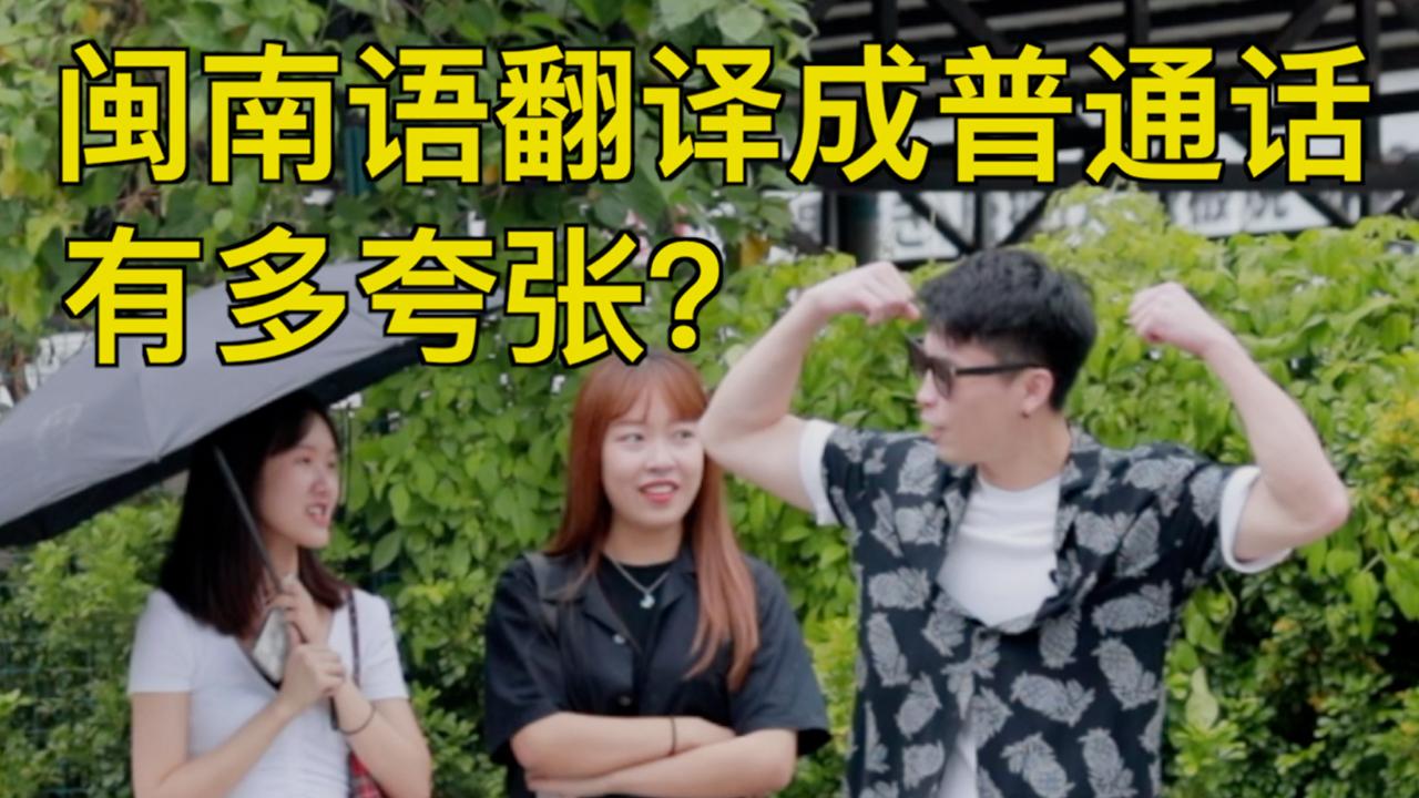闽南语翻译成普通话有多夸张?