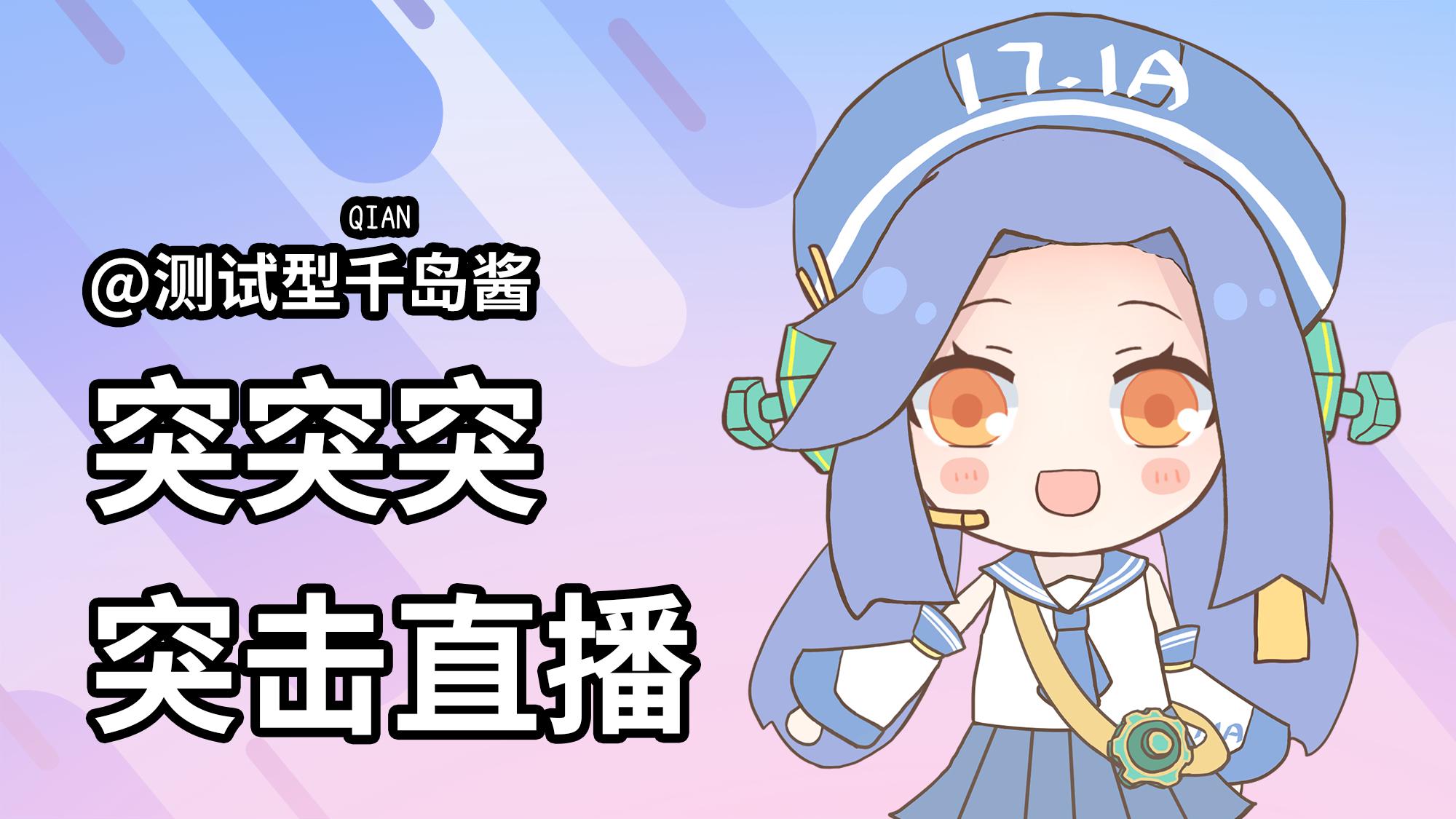 【录播】测试型千岛酱突击儿歌歌会【嗨歌祭10】【千岛直播录屏#66】