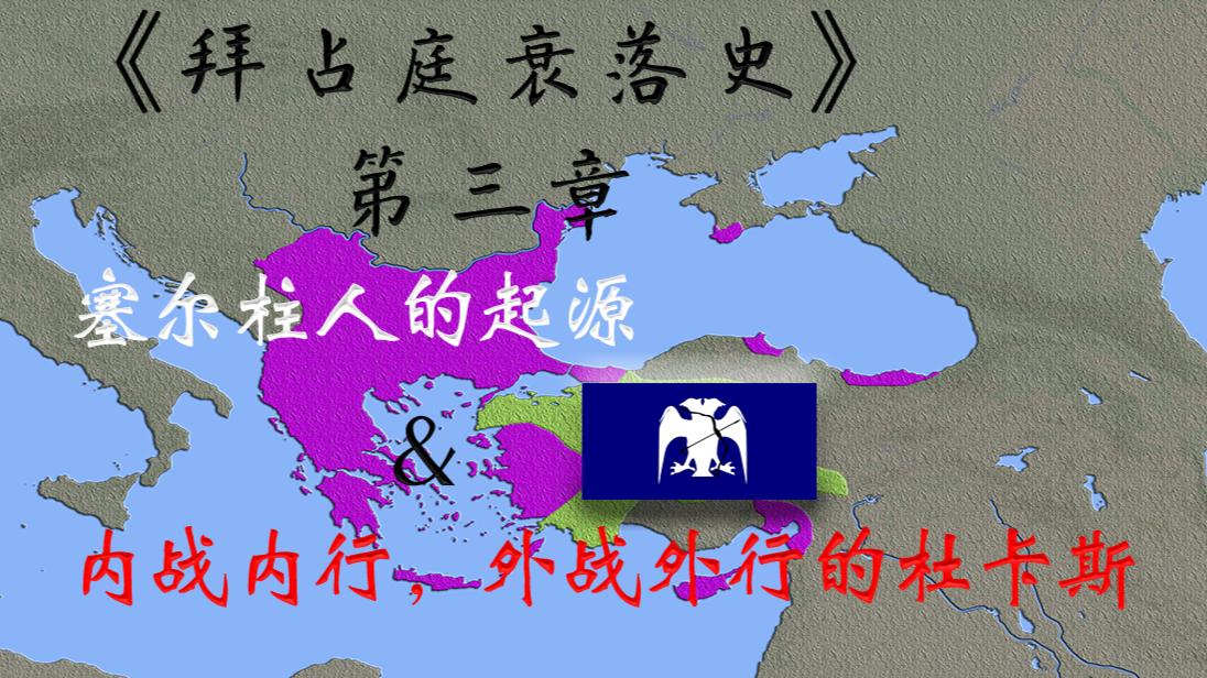 """小亚细亚没了!11世纪危机中的拜占庭(3)—""""内战内行,外战外行""""的杜卡斯"""