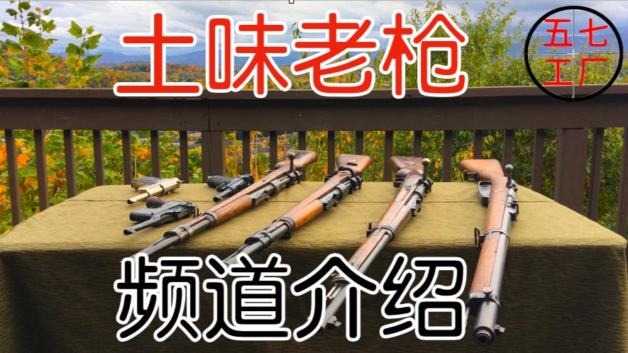 【五七工厂】一个土味老枪的频道
