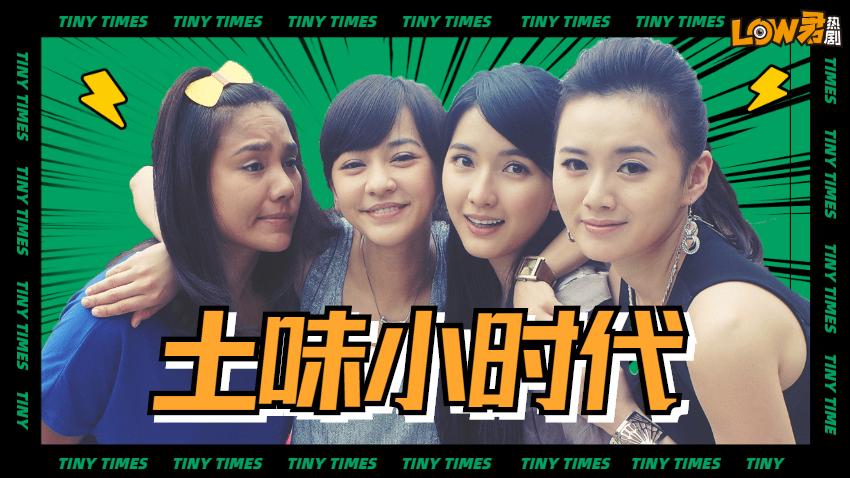 剧版《小时代》:连郭敬明都不允许它存在的神奇存在!
