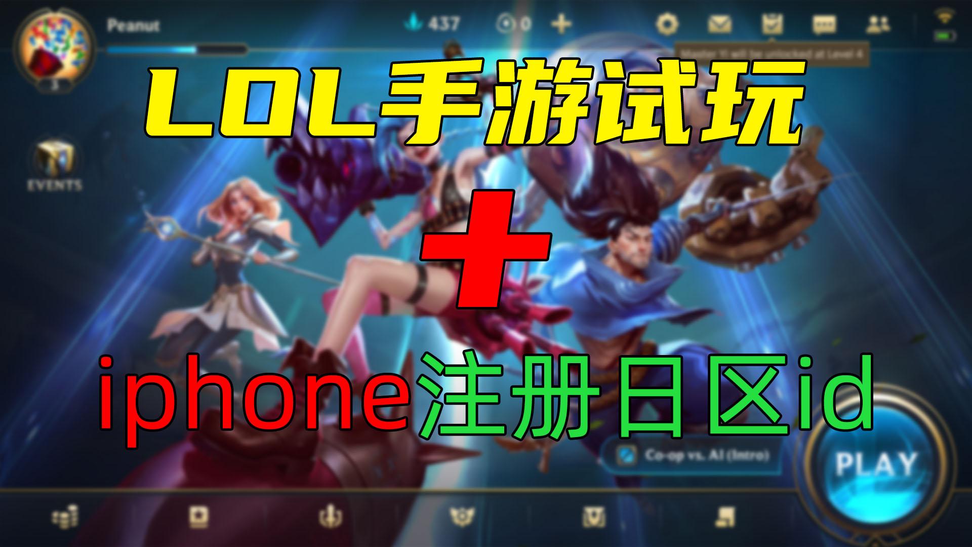 英雄联盟LOL手游试玩视频,另附苹果手机注册日区apple id教程