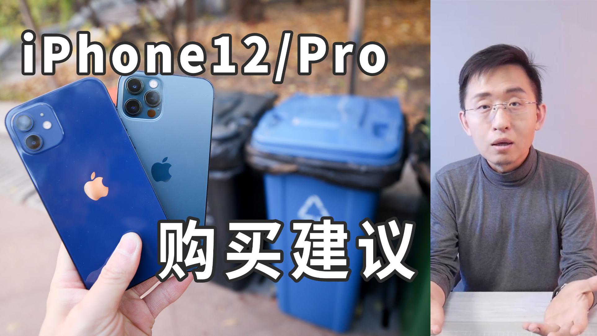 「科技美学直播」iPhone12/12Pro选购建议 | 实在忍不住?想购买?