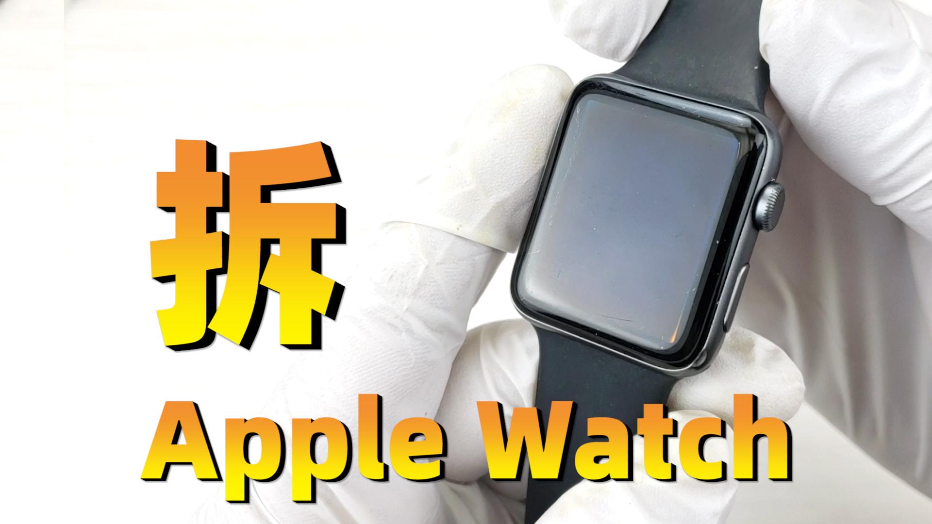 拆解苹果手表iWatch,看看内部超乎想象的工业设计和做工