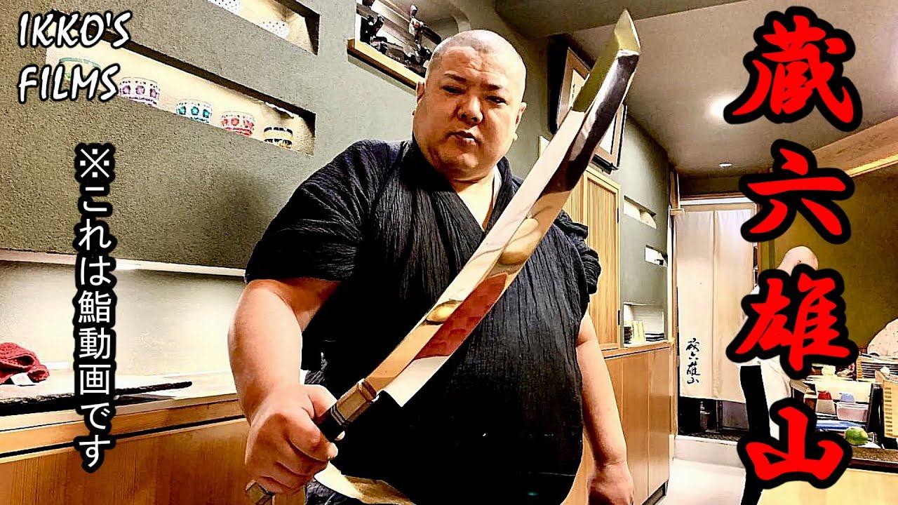 日本东京的蔵六雄山寿司店,极度新鲜的食材加上师傅的手艺让人垂涎欲滴!